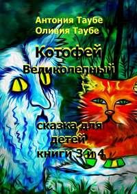 - Котофей Великолепный. Книги 3 и 4
