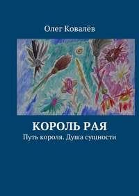 Ковалёв, Олег  - Корольрая. Путь короля. Душа сущности