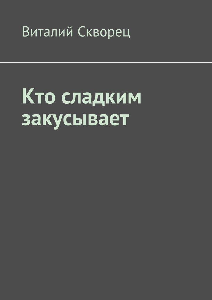 Виталий Скворец Кто сладким закусывает виталий демьянович гитт в помощь начинающему мануальному терапевту