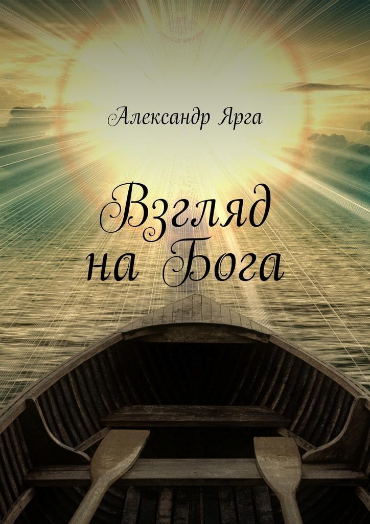 Александр Ярга бесплатно