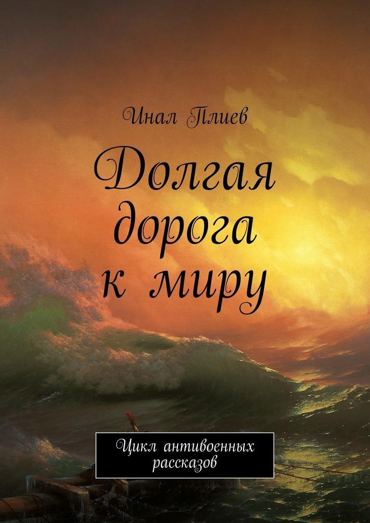 Инал Плиев бесплатно