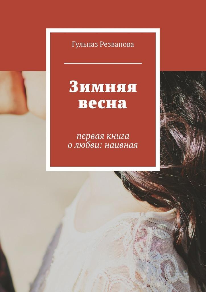 Обложка книги Зимняя весна. первая книга олюбви: наивная, автор Резванова, Гульназ