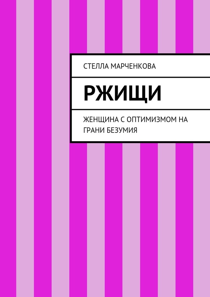 Стелла Марченкова Ржищи. Женщина соптимизмом на грани безумия марченкова в о ботинки путешественники
