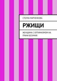 Марченкова, Стелла  - Ржищи. Женщина соптимизмом на грани безумия