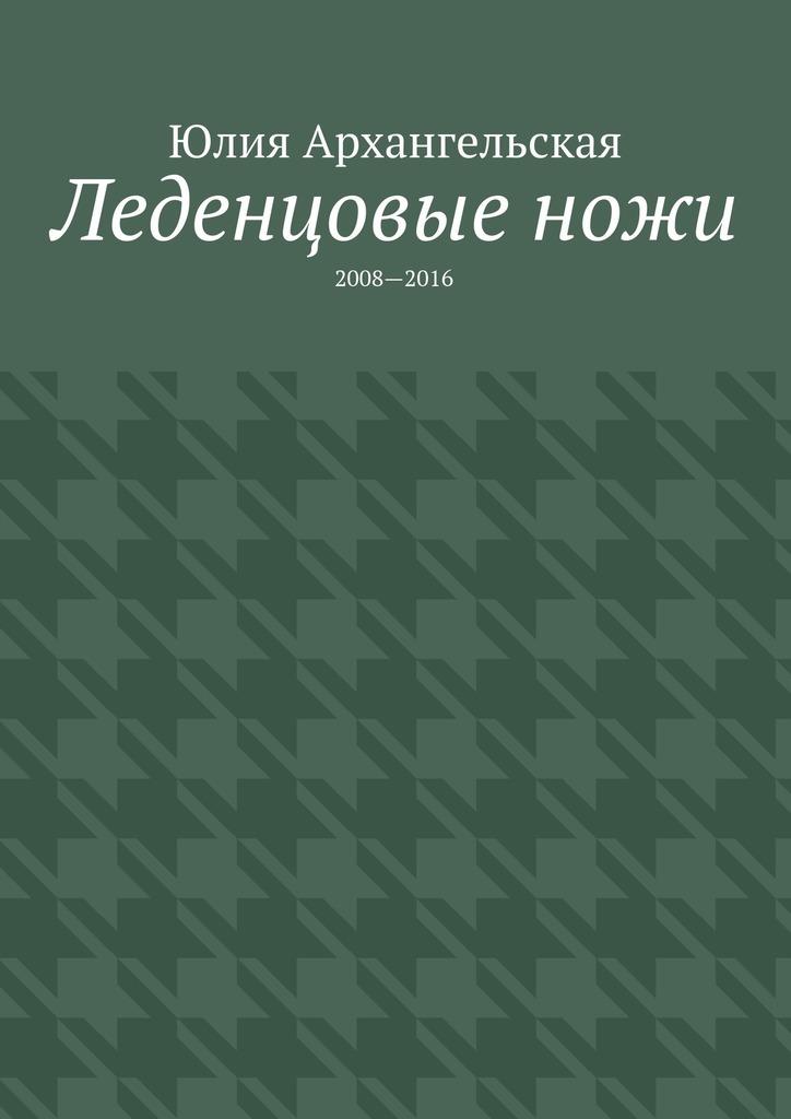 Юлия Архангельская бесплатно
