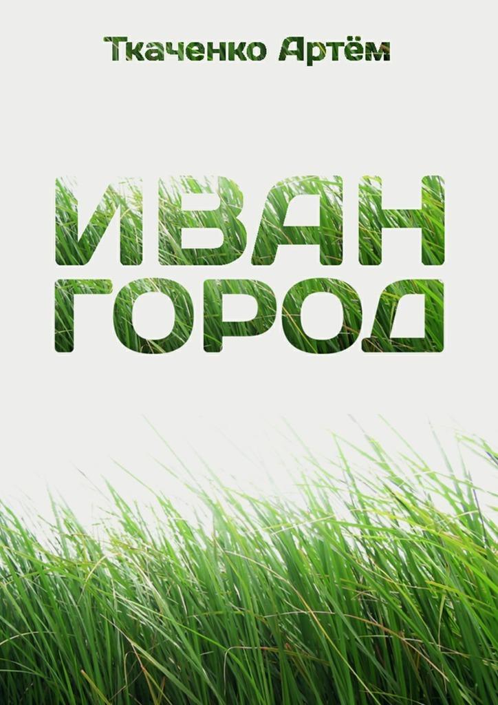 Артём Ткаченко бесплатно