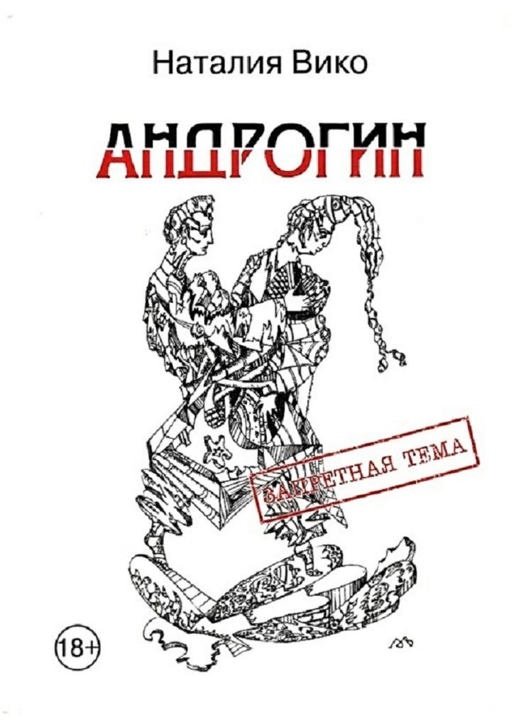 Наталия Вико Андрогин. Запретная тема. 18+ излив круглый для ванны 20см h18 хром viko вико