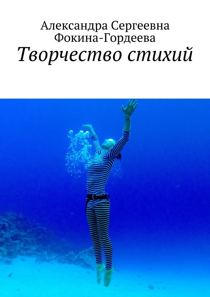 Александра Фокина-Гордеева Творчество стихий
