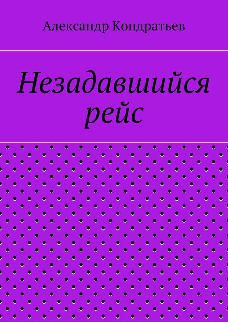 захватывающий сюжет в книге Александр Кондратьев