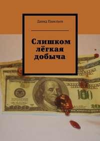 Павельев, Давид  - Слишком лёгкая добыча