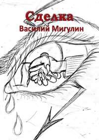 Василий Мигулин - Сделка