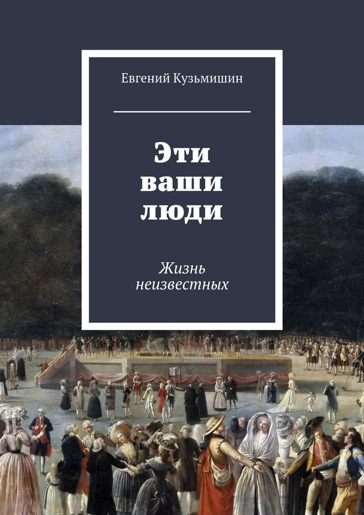 интригующее повествование в книге Евгений Кузьмишин