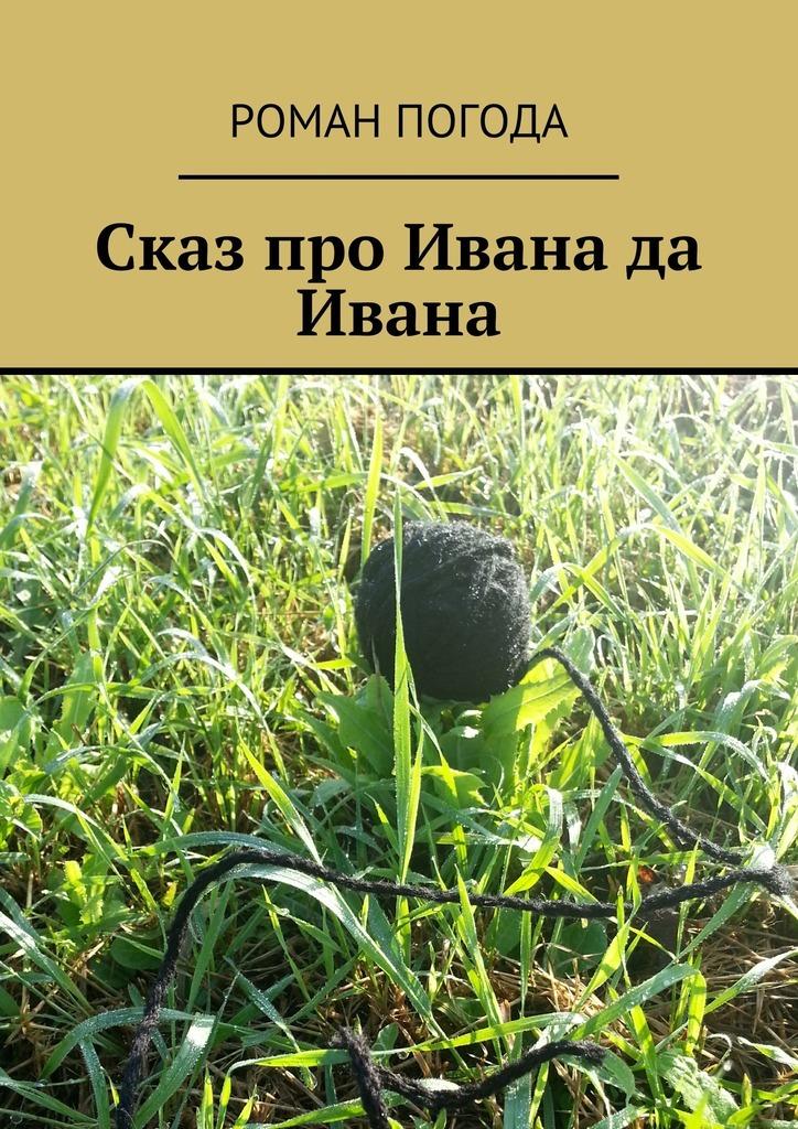 захватывающий сюжет в книге Роман Иванович Погода