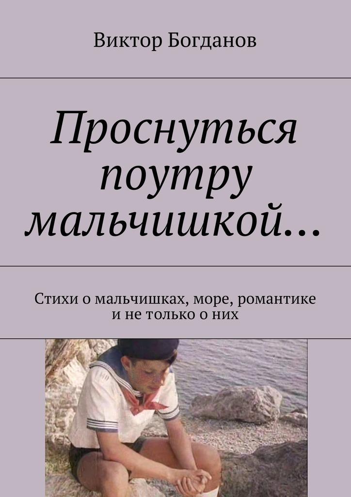 Виктор Владимирович Богданов