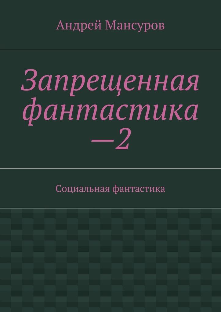 захватывающий сюжет в книге Андрей Арсланович Мансуров
