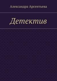 Арсентьева, Александра  - Детектив