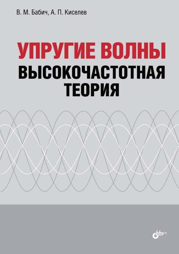 А. П. Киселев Упругие волны. Высокочастотная теория корреляционный метод преломленных волн
