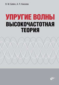 Киселев, А. П.  - Упругие волны. Высокочастотная теория
