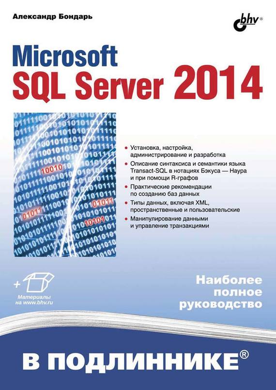 Александр Бондарь Microsoft SQL Server 2014 (pdf+epub)