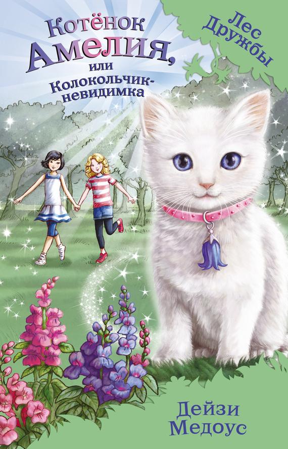 Дейзи Медоус Котёнок Амелия, или Колокольчик-невидимка эксмо книга котёнок белла или любопытный носик дейзи медоус