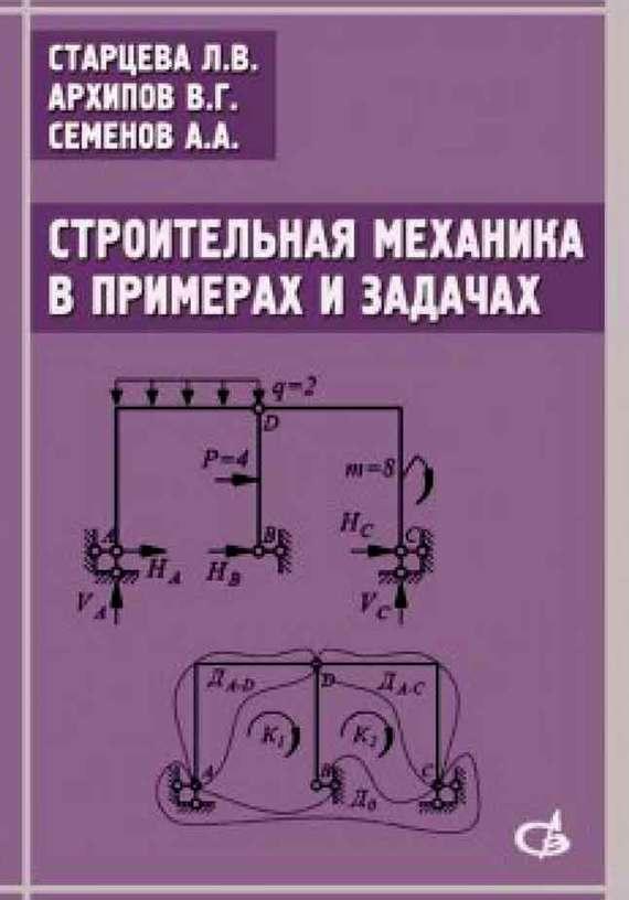 В. Г. Архипов Строительная механика в примерах и задачах. Учебное пособие в в галишникова основы строительной механики