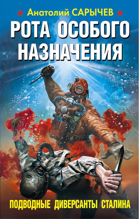 Анатолий Сарычев Рота особого назначения. Подводные диверсанты Сталина