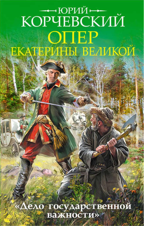 Юрий корчевский сын боярский fb2 скачать бесплатно