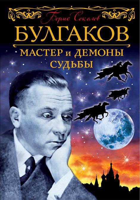 Борис Соколов Булгаков. Мастер и демоны судьбы комлев и ковыль