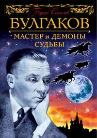 Соколов, Борис  - Булгаков. Мастер и демоны судьбы