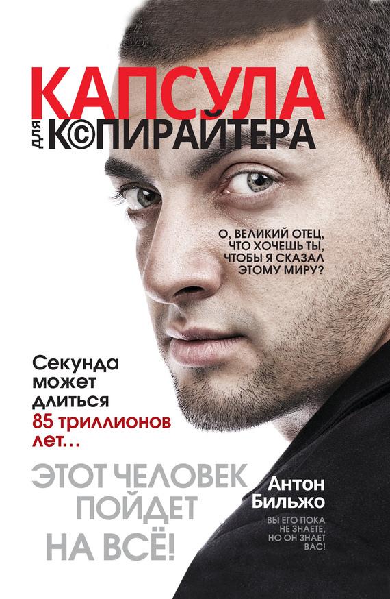 Антон Бильжо Капсула для копирайтера