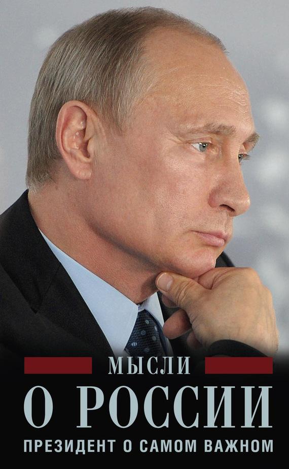 Владимир Путин Мысли о России. Президент о самом важном как продать идею в туле
