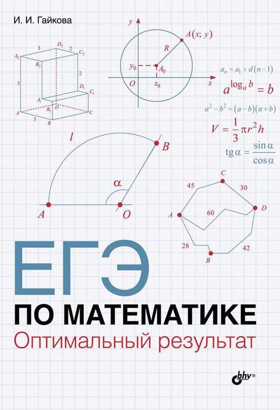 И. И. Гайкова ЕГЭ по математике. Оптимальный результат