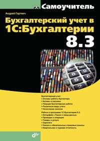 - Бухгалтерский учет в 1С:Бухгалтерии 8.3