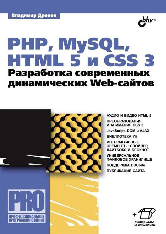 Владимир Дронов PHP, MySQL, HTML5 и CSS 3. Разработка современных динамических Web-сайтов (pdf+epub) алексей петюшкин html в web дизайне