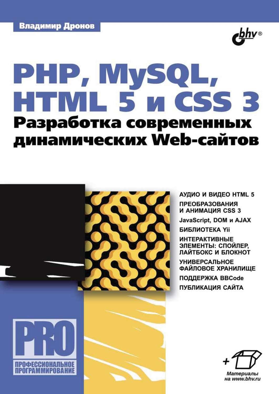 Учебник php в pdf для начинающих скачать