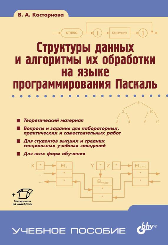 занимательное описание в книге В. А. Касторнова