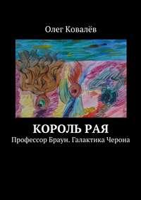 Ковалёв, Олег  - Корольрая. Профессор Браун. Галактика Черона