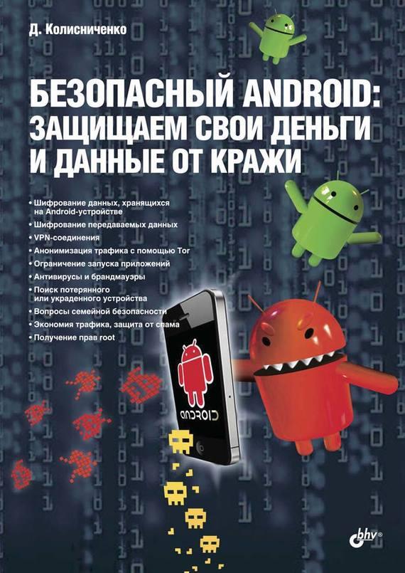 Денис Колисниченко Безопасный Android: защищаем свои деньги и данные от кражи (pdf+epub) денис колисниченко планшет и смартфон на базе android для ваших родителей pdf epub