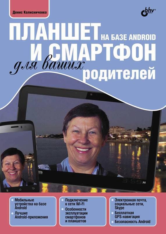 Денис Колисниченко Планшет и смартфон на базе Android для ваших родителей (pdf+epub) планшет и смартфон на базе android для ваших родителей