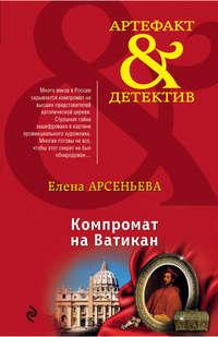 Арсеньева, Елена  - Компромат на Ватикан