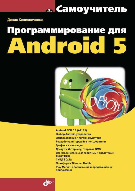 Денис Колисниченко Программирование для Android 5 создание приложений на android для начинающих