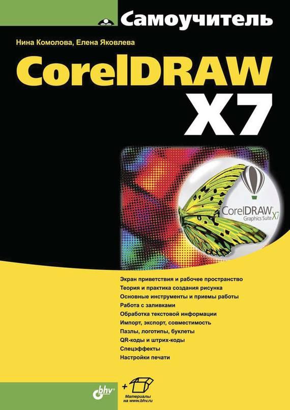 Нина Комолова CorelDRAW X7 (pdf+epub) книга для записей с практическими упражнениями для здорового позвоночника