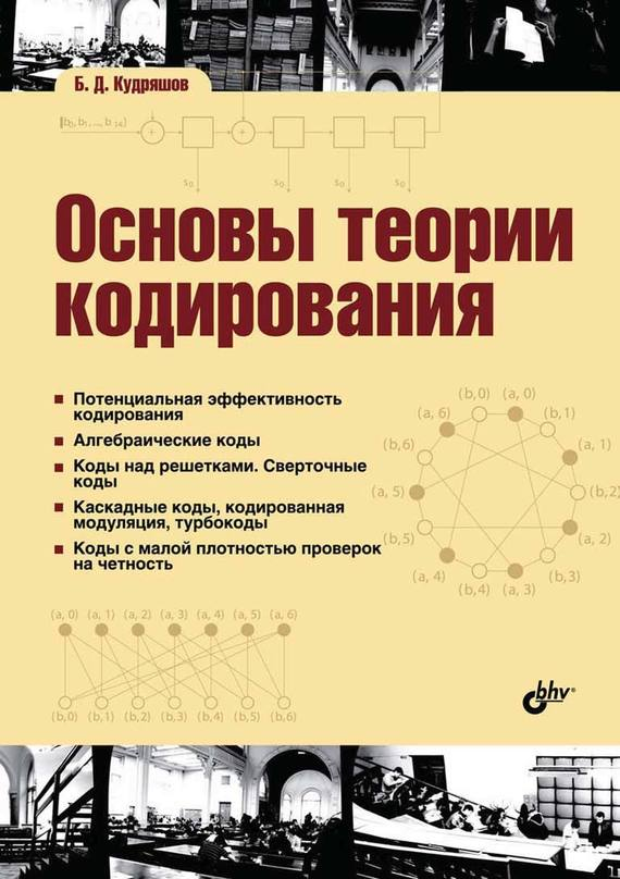 интригующее повествование в книге Б. Д. Кудряшов