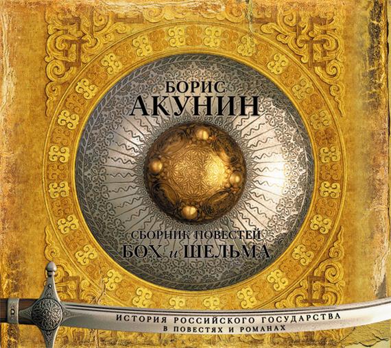 Борис Акунин Бох и Шельма (сборник)