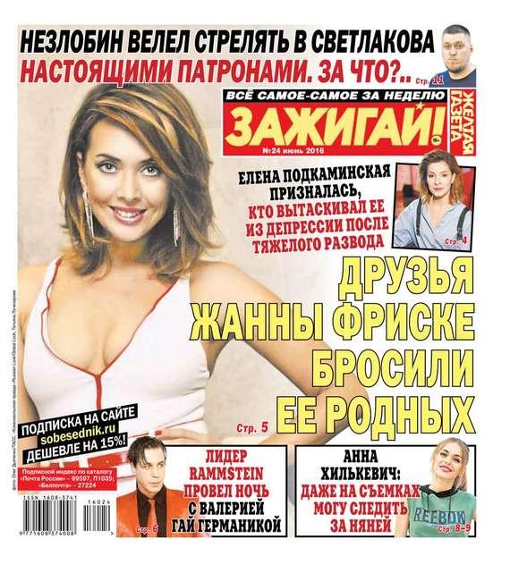 Редакция газеты Желтая газета Желтая газета 24-2016