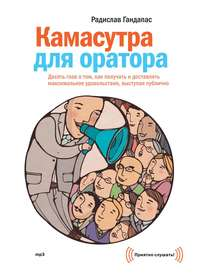 Гандапас, Радислав  - Камасутра для оратора