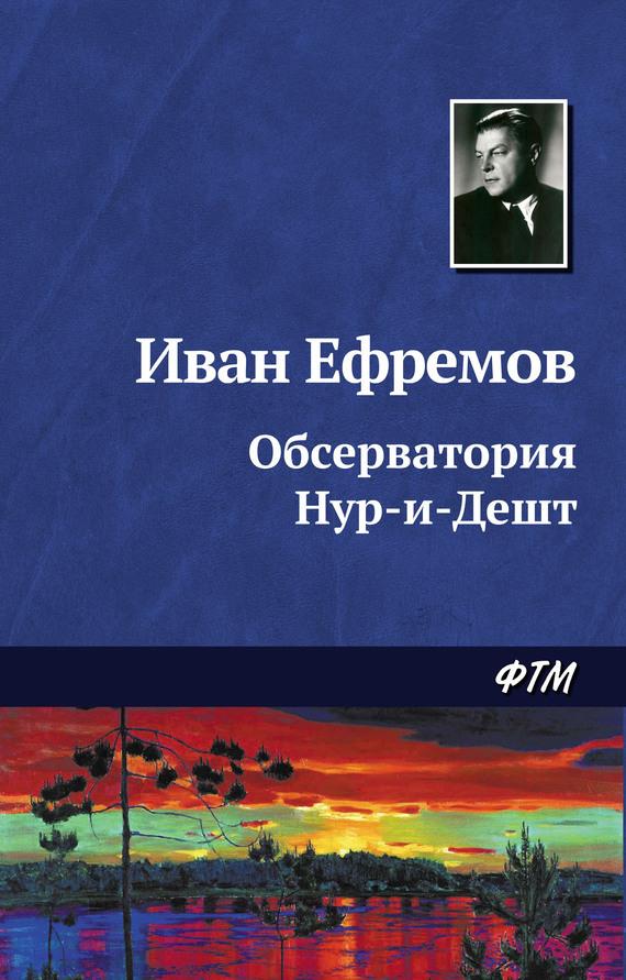 полная книга Иван Ефремов бесплатно скачивать