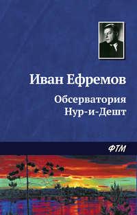 Ефремов, Иван  - Обсерватория Нур-и-Дешт