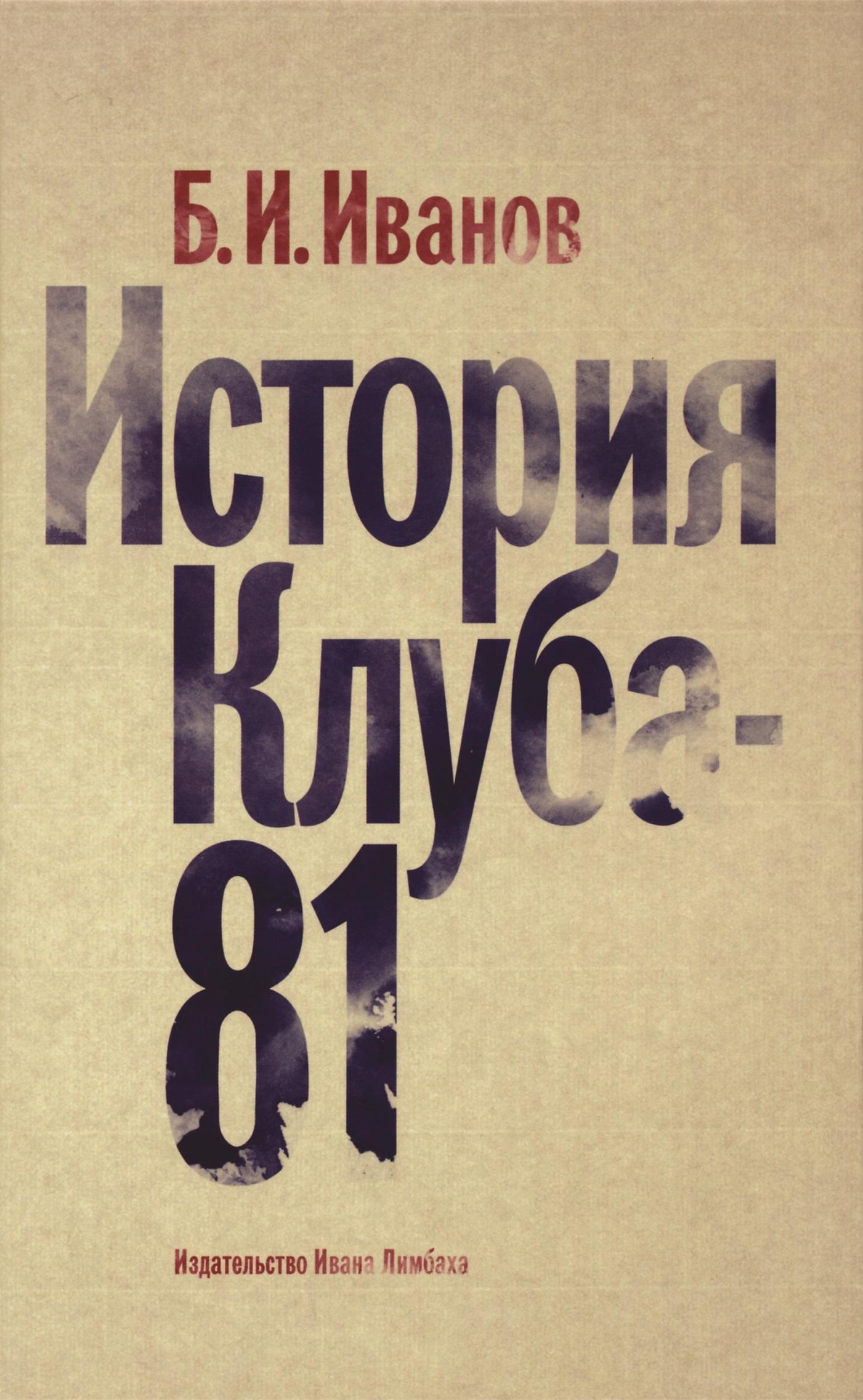 Борис Иванов История Клуба-81 orient часы orient qc0q006w коллекция lady rose