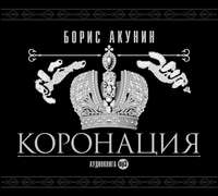 Акунин, Борис  - Коронация, или последний из романов